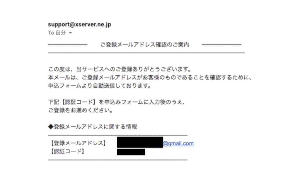 エックスサーバーメール