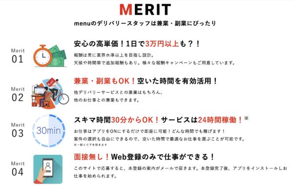 menu(メニュー)メリット